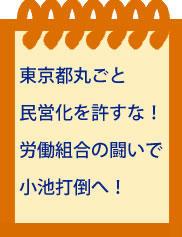 no-koike.jpg