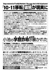 築地第30弾ビラkai.jpg