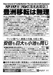 築地第29弾ビラkai.jpg