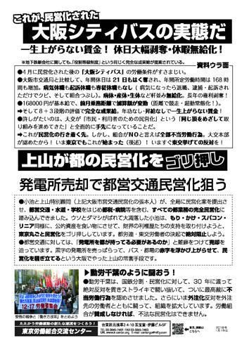 1月東交ビラ改.jpg
