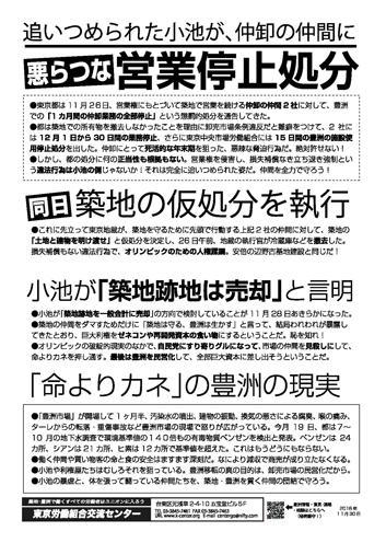 豊洲第1弾ビラ.jpg