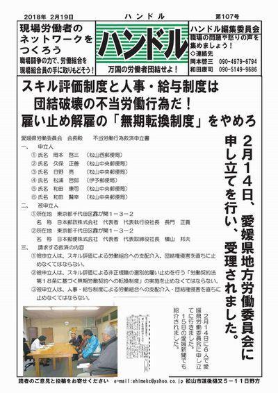 ハンドル107号オモテ.jpg