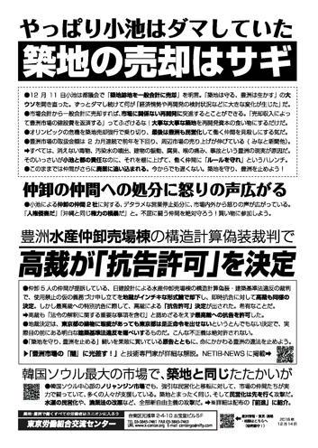 豊洲第2弾ビラ.jpg