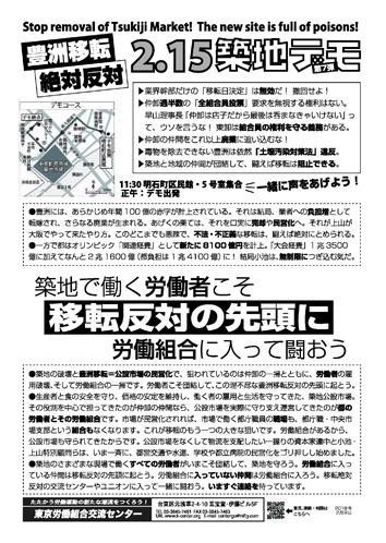 築地第22弾デモビラ改.jpg