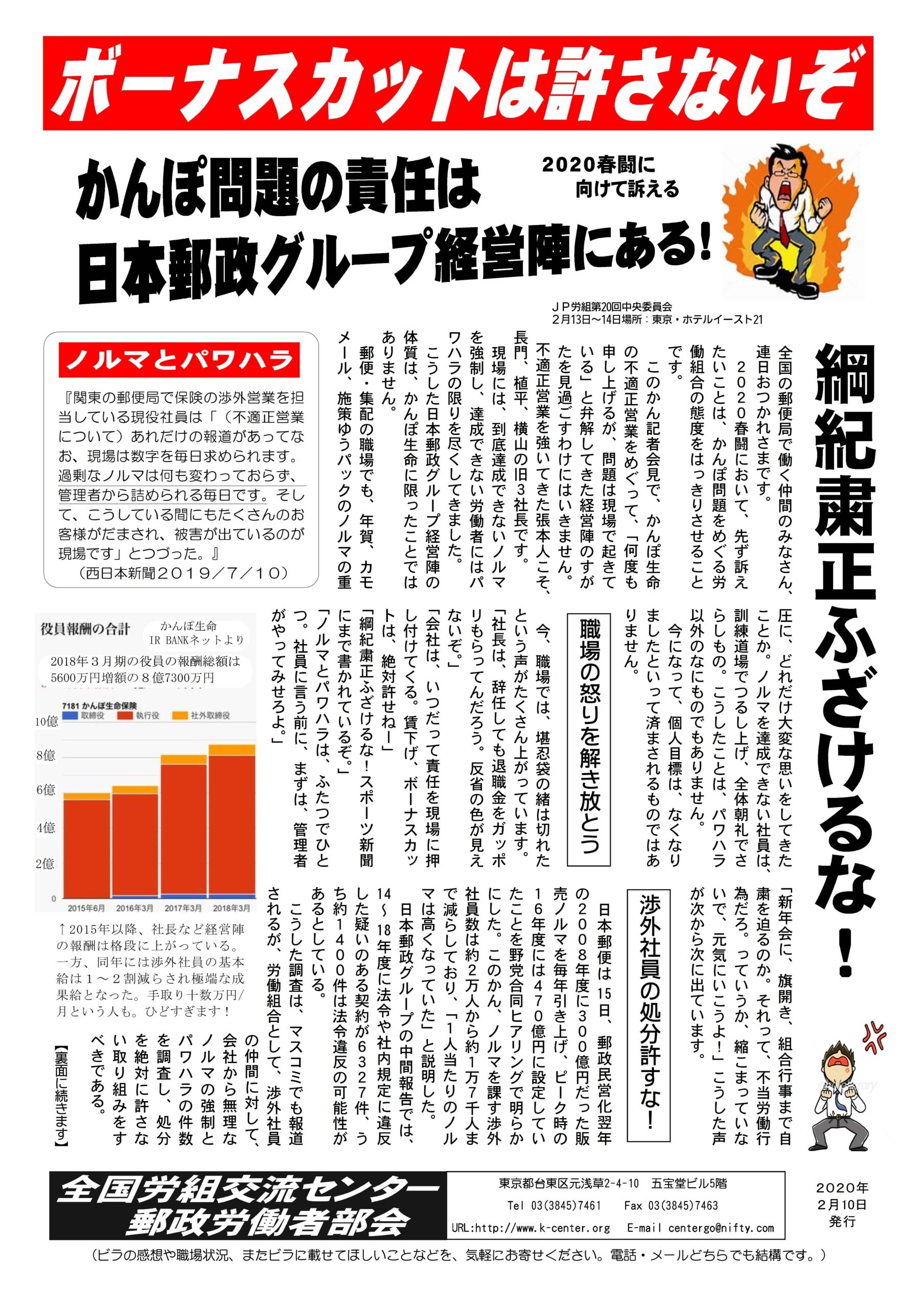 かんぽ問題の責任は日本郵政グループ経営陣にある(2020春闘に向けて訴える)
